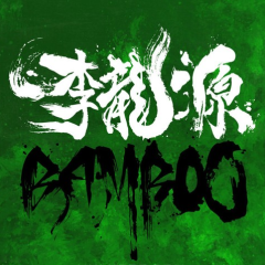Bamboo (Single) - Lee Yong Won