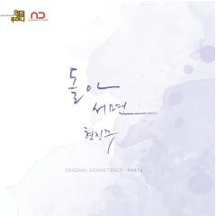Golden Pouch OST Part.8 - Hyun Jin Ju