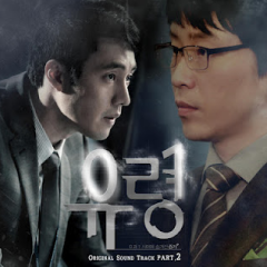 Ghost OST Part.2