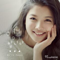 We're Happy - Kim Yoo Jung