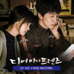 Dear My Friend OST Part.4 - Park Ji Min