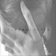 03. (Single)