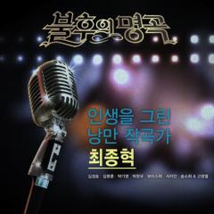 Immortal Song (Singing The Legend - Composer - Choi Hyuk) (Mini Album)