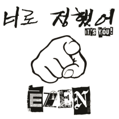 Neolo Jeonghaesseo (너로 정했어) - Ezen