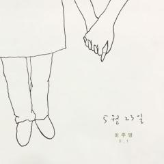 Road - Lee Joo Young