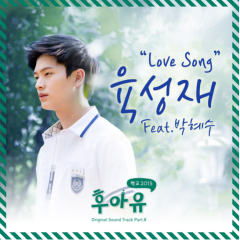 Who Are You – School 2015 OST Part. 8