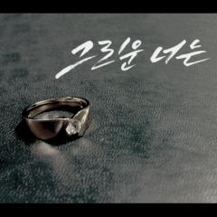 Miss You (Single) - Kim Kwanghoe
