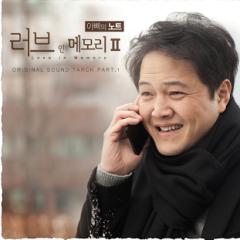 Love In Memory 2 OST