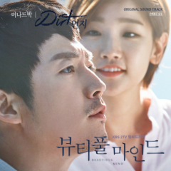 Beautiful Mind OST Part.1
