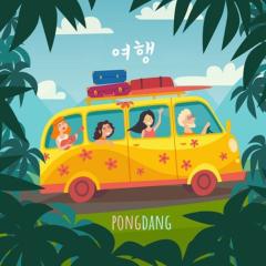 Travel (Single)