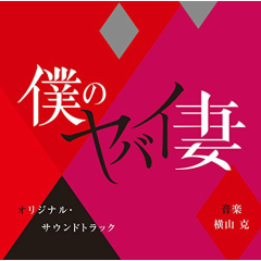 Boku no Yabai Tsuma Original Soundtrack