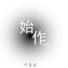 Sijag (시작) - Lee Dong Yoon