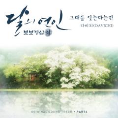 Moon Lovers : Scarlet Heart Ryo OST Part.4 - Davichi