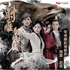 Tân Anh Hùng Xạ Điêu 2017 (射雕英雄傳) - Various Artists