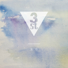 3st (2nd Single)