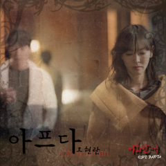 Happy Home OST Part.6