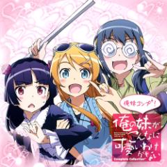 Ore no Imouto ga Konna ni Kawaii Wake ga Nai Complete Collection Plus CD1