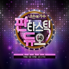 Fantastic Duo Part.8 - Yoon Sang,Vibe