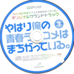 Yahari Ore no Seishun Love Come wa Machigatteiru. Original Soundtrack CD3