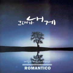 Between Season And Season Part.3 - Romantico