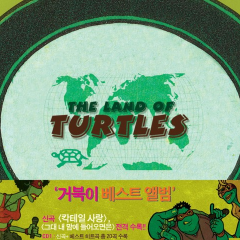 The Land Of TURTLES CD1 (Best Album)