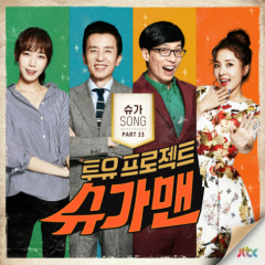 Two Yoo Project – Sugar Man Part.33