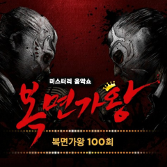 King Of Mask Singer Ep 100 (Single)