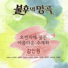 Immortal Song (Singing The Legend – Kang In Won Special) (Mini Album)