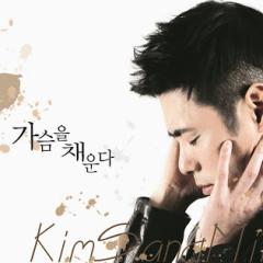 Gaseumeul Chaeunda (가슴을 채운다) - Kim Sang Min