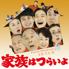 Kazoku wa Tsuraiyo Original Soundtrack - Joe Hisaishi
