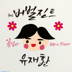 Like A Flower - Yoo Jae Hwan