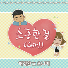Girl (Single) - Heo Kyeong Hwan, Oh Na Mi