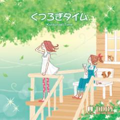 くつろぎタイム (Kutsurogi Time) - DDBY