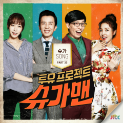 Two Yoo Project - Sugar Man Part.35 - Sam Kim,Kwon Jin Ah