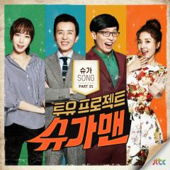 Two Yoo Project - Sugar Man Part.35