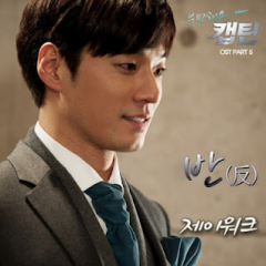 Take Care Of Us, Captain OST Part 5