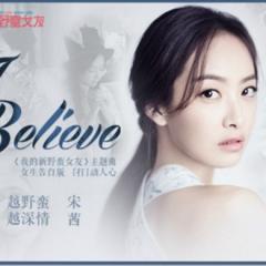 I Believe (My New Sassy Girl OST) - Victoria (f(x))