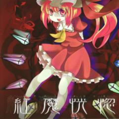 Kouma Koukotsu -RedTrance- - Floor : 6
