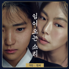 The Sound Of You Coming - Son Ga In,Min Seo