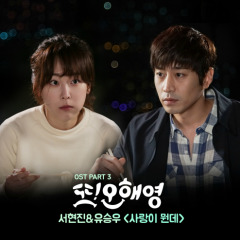 Oh Hae Young Again OST Part.3