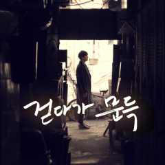 About Love - Lee Kyeol
