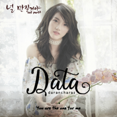 Touching You OST Part.2