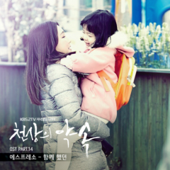 Heaven's Promise OST Part.14