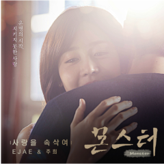 Monster OST Part.4 - EJAE,Joo Hee (8eight)