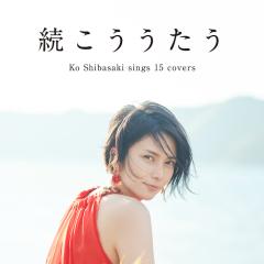 Zoku Kouutau - Kou Shibasaki