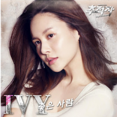 The Chaser OST Part.3 - Ivy