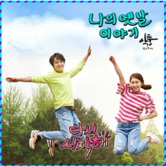 Start Again OST Part.2 - Achtung