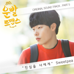 Lucky Romance OST Part.5