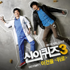 Back To Top (God's Quiz 3 OST Part 1)