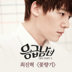 Emergency Couple OST Part.5 - Choi Jin Hyuk